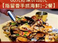 68元搶原價116元【指留香海鮮1-2餐】海鮮匯(海紅、螃蟹、大蝦、小龍蝦、墨魚仔、鮑魚等)+手抓餅