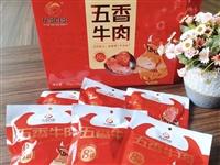 【限 时 抢 购】九多肉多五香牛肉礼盒团购价85/6袋