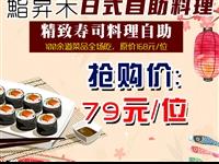 日料自助套餐原价168元/位,抢购仅需79元/位,100多道菜品免费吃!【鮨昇禾】