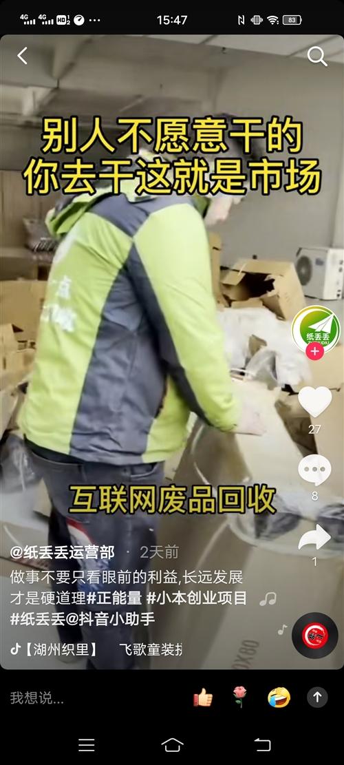 潍坊纸丢丢运营中心