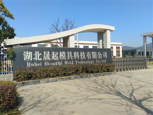 湖北晟起模具科技有限公司