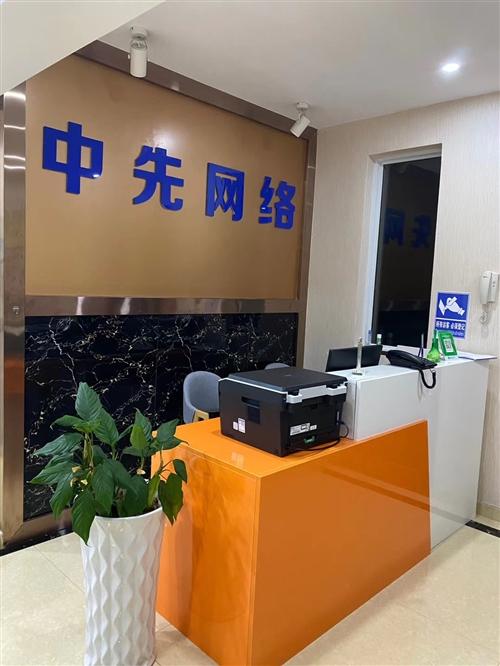 温州中先网络有限公司六安分公司