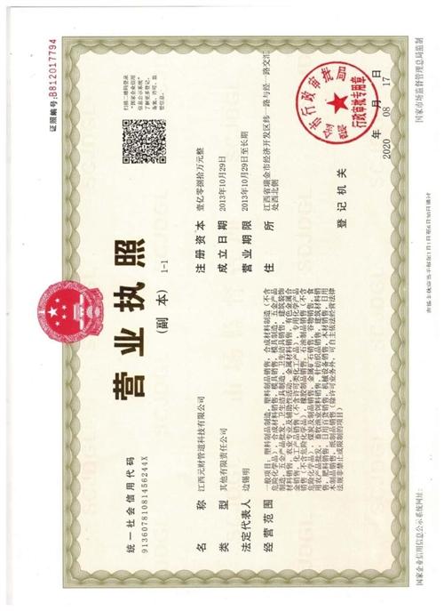江西元财管道科技有限公司