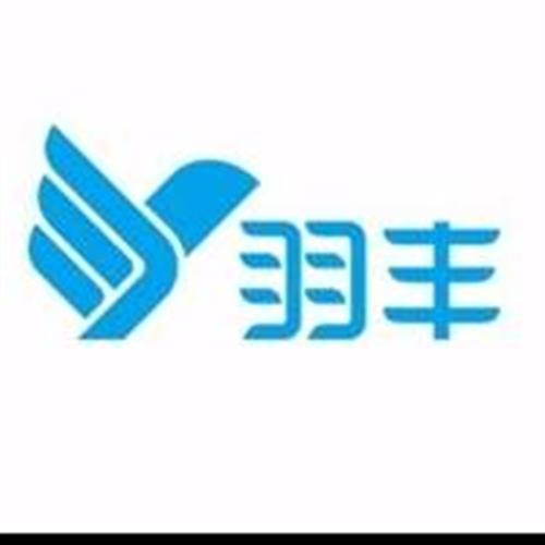 郑州航空港区羽丰医疗科技有限公司
