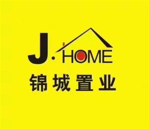 漢中市錦合誠居房地產經紀有限公司