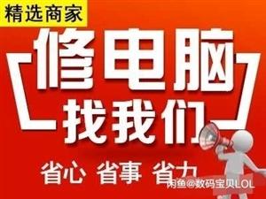 博兴县周边电脑维修 保养