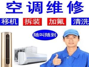空調  安裝  移機  維修  清洗各種家用空調