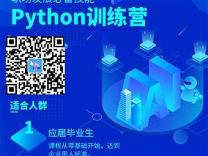 如何利用python自动化办公