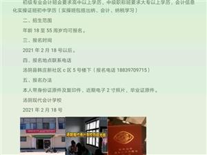 湯陰現代會計學校2021年招生簡章