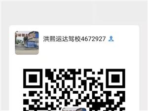扫描二维码免费考驾照