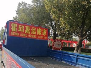 霍邱县城关镇嘉运搬家公司安全快捷 车辆齐全