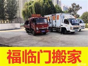 青州福临门搬家公司