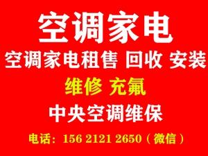 齐河专业空调家电服务