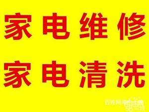 淄博市家用电器维修清洗服务中心