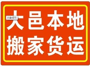 大邑县同城大小型货运搬家公司