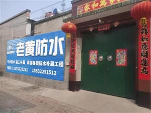 雄县专业防水 防水施工 烫房顶 修漏房电话