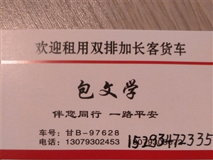 誠信貨運出租拉貨13079302453