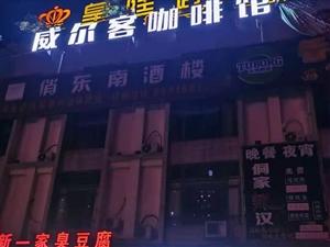 3月28日威尔客咖啡馆三水榕城店盛大开业