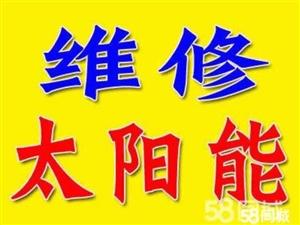 淄博市太阳能热水器维修清洗上门服务