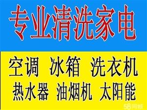 邹城专业清洗家电清洗空调清洗洗衣机热水器清洗家电