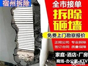 装修前期,专业拆墙,砌墙,铲墙皮,建筑垃圾清运