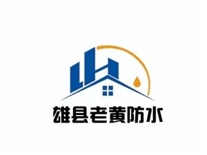 雄安新区 雄县防水工程施工队