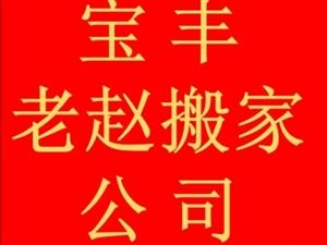 宝丰县老赵搬家公司(家具空调拆装)
