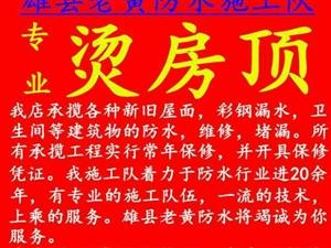 雄安新区雄县容城专业防水施工队烫房顶