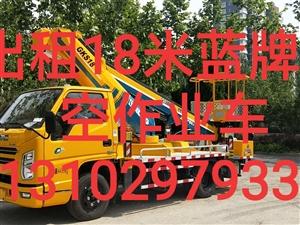 涞水县18米蓝牌高空作业车出租租赁
