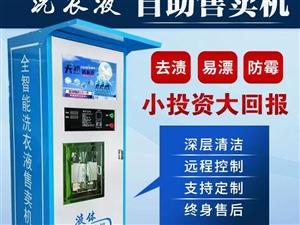 共享洗衣液售卖机,新商机新模式,全城招募合伙人