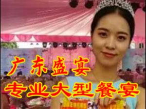广东盛宴庆典策划服务有限公司