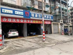 汽车洗车美容快修店转让或寻求合作伙伴