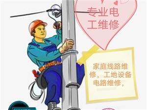 家庭电路维修 插座维修 短路跳闸 ,工地设备维修