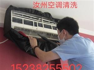 汝州專業清洗空調