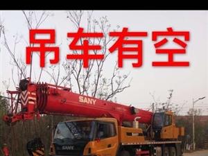 潢川县吊车出租19537457799