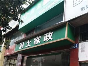 合江润土家政