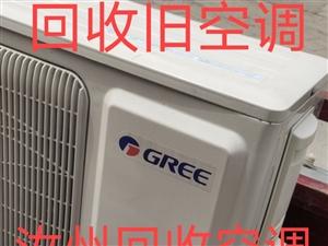 汝州回收空調