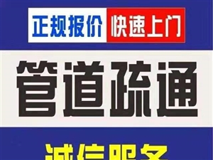 安庆市管道疏通服务公司