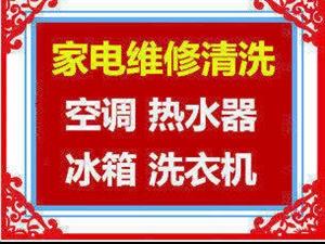 邹城家电维修空调冰箱洗衣机电视热水器太阳能