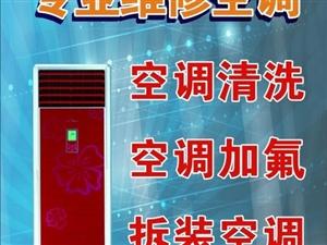 空调维修保养及家电清洗