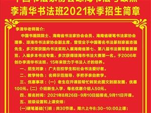 2021李清华书法班秋季招生简章