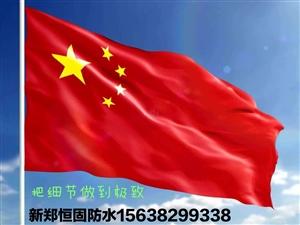 新郑  防水15638299338