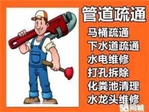 专业疏通马桶地漏下水道,改管道,水电维修