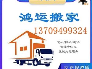 (咸丰,来凤,龙山)搬家公司,搬家公司电话