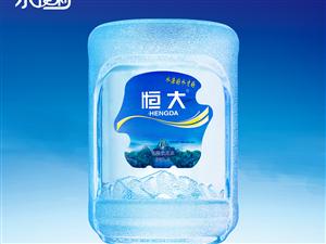 新郑市恒大冰泉桶装水超市