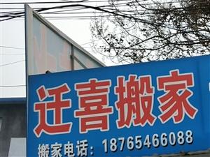广饶迁喜搬家公司