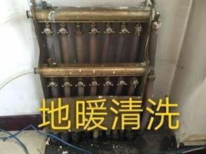 邹城地暖清洗家电清洗维修空调冰箱洗衣机太阳能