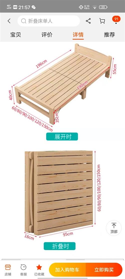 1.5米折叠实木床,原价300多现在只要88带走,19年底购买,有点小瑕疵问题不大。