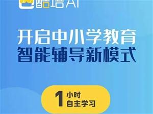 酷培AI人工智能教育府谷总部全县诚招合伙人