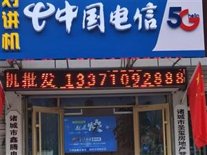 中国电信龙源营业厅